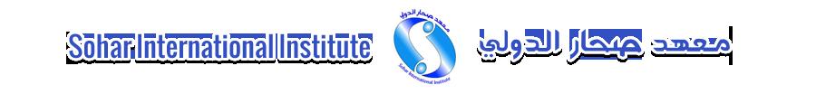 More about Sohar International Institute