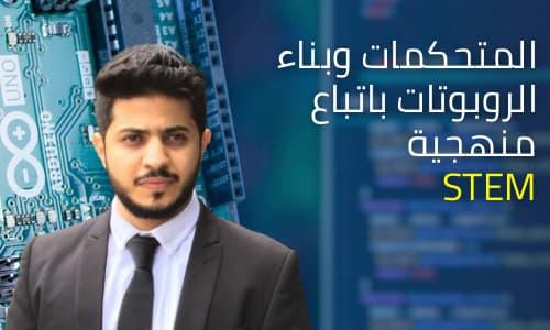 المتحكمات وبناء الروبوتات باتباع منهجية STEM by Abdulaziz Hamood Al-Abdali