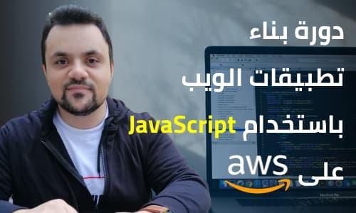 دورة إفتراضية في بناء مواقع ويب Serverless بلغة JavaScript على AWS by Saleem Hadad