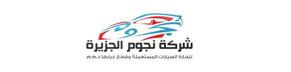 Nejoum Aljazeera Used Cars LLC