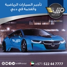 BE VIP Rent A Car