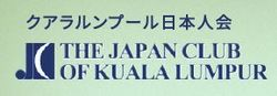 The Japan Club of Kuala Lumpur